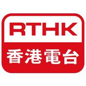 Radio RTHK Radio 1 92.6 FM
